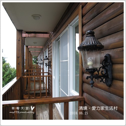 清境愛力家生活村58-2010.06.25