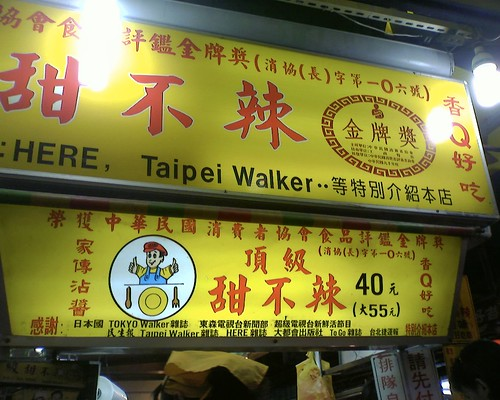 台北萬華頂級甜不辣img244