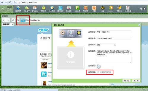 在WebQQ 2.0添加推特为WEB OS桌面应用 1