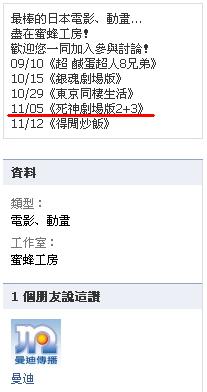 100916(2) - 人氣漫畫《死神 BLEACH》的劇場版第2彈、第3彈,將在11/5於台灣同時上映!