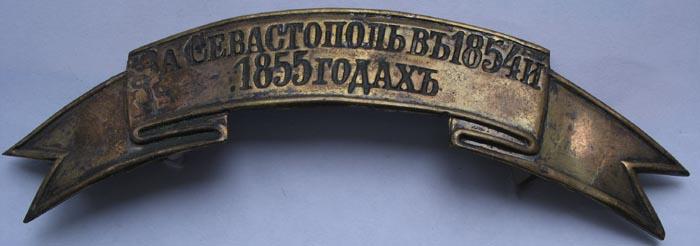 Лентой на головные уборы с надписью «За Севастополь въ 1854 и 1855 годахъ» награжден 68-й пехотный Бородинский Императора Александра III полк (Выс. пр. от 30 августа 1856 г.)