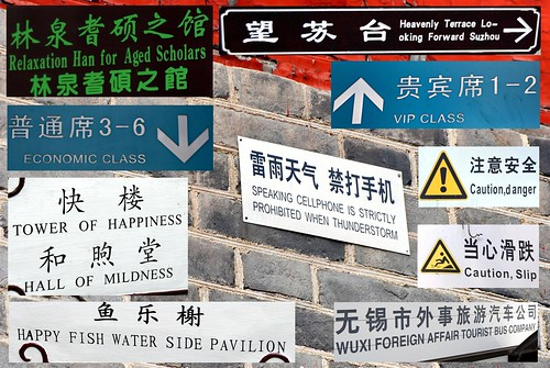 Lost In Translation: The writing on the wall may be confusing!
