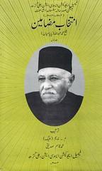 Intekhaab-e-Mazaameen-Papa-Miyan-Vol-I
