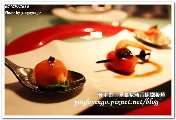 夏慕尼新香謝鐵板燒990905_I4308