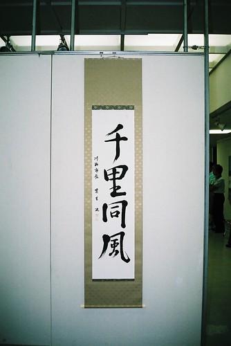 第4代 川西市長 柴生進 書「千里同風」