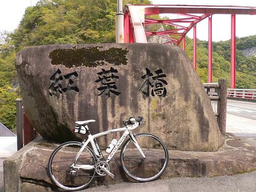 帝釈峡にて #2