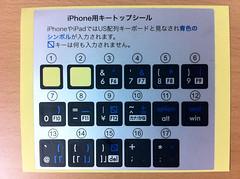 iPhone用キートップシール