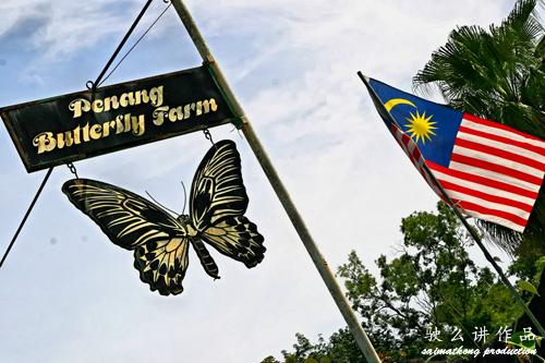 Fortezen @ Penang Butterfly Farm