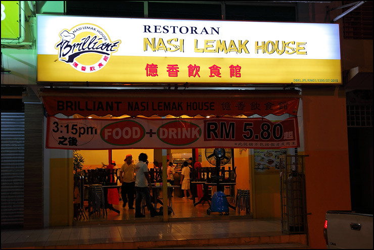 brilliant-nasi-lemak-house