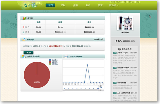 5070745589 0a3a74ed63 z 随手记: 多平台上的个人理财产品  By Web2.0 盗盗