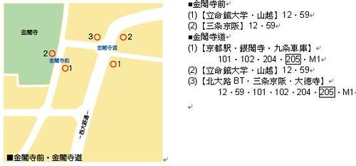金閣寺車站.jpg