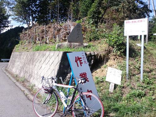 梅ノ木峠の碑