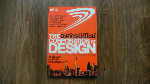 The Corporation of Design
