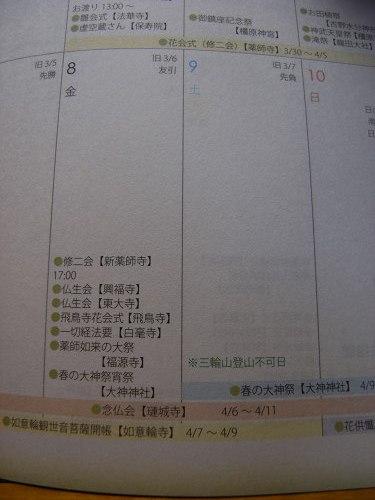 書評『奈良旅手帖』-07