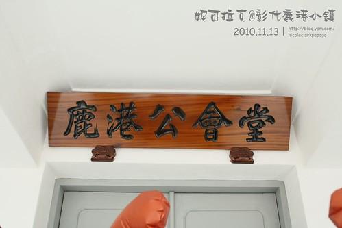 彰化鹿港小鎮20101118-031