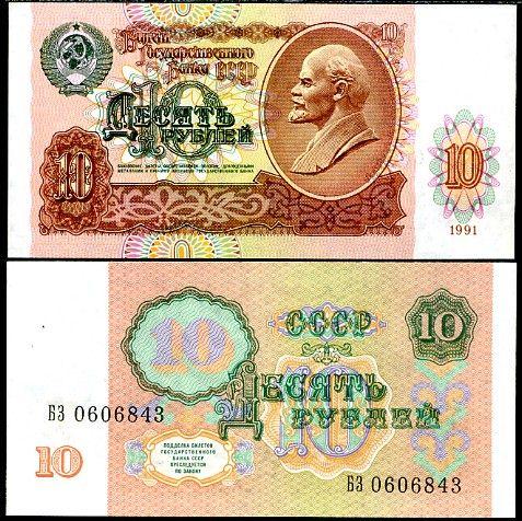 10 Rublov Rusko 1991, P240