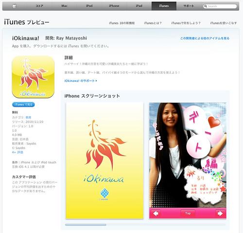 iTunes App Store で見つかる iPhone、iPod touch 対応 iOkinawa!