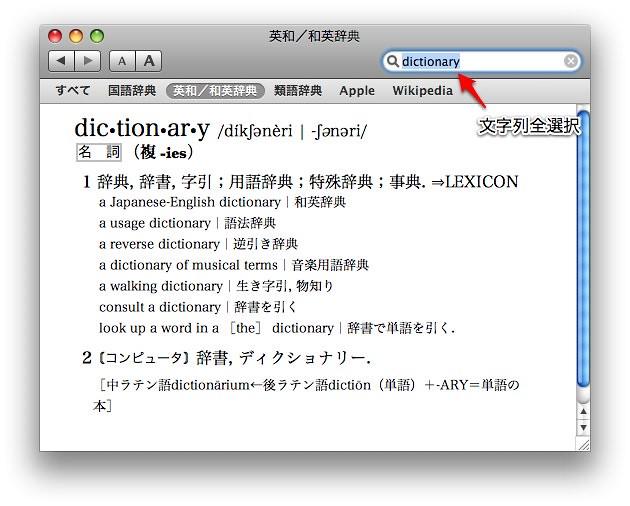 dictionary.app_3