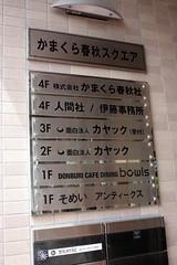 鎌倉でカヤック訪問