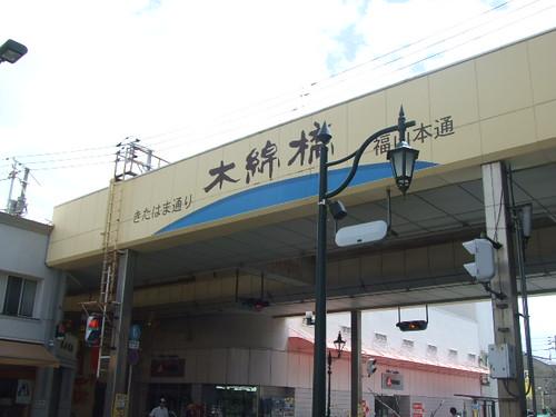 福山 本通の七夕まつり 画像 5