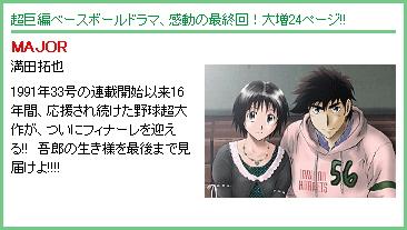100630(2) - 漫畫家滿田拓也的生涯代表作《棒球大聯盟 MAJOR》即將在7月7日刊出連載最終回!