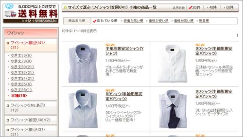 ワイシャツの選択肢が豊富
