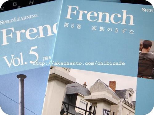 スピードラーニング フランス語 French vol5