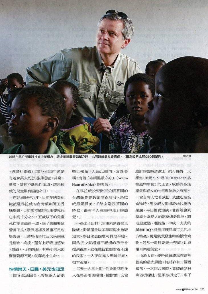 以蜜兒餐模式在非洲馬拉威實現CSR@遠見289期-02