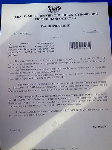 Распоряжение об отмене договора аренды