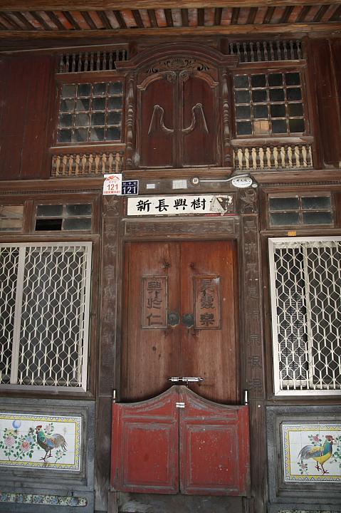 頭城老街(老紅長興、新長興樹記)0011