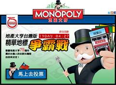 100712(2) - 桌上遊戲《Monopoly 地產大亨台灣版》從即日起到7-31為止,開放網友投票選出22個最具人氣景點!