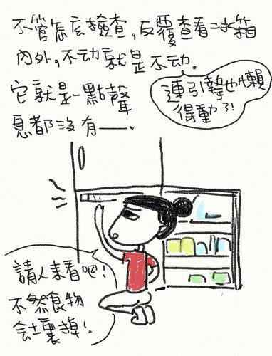 冰箱漏水2
