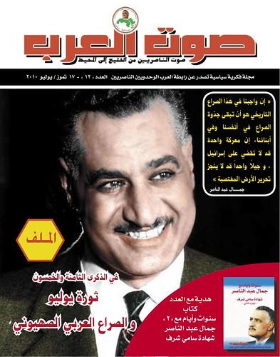 صوت العرب - العدد 12