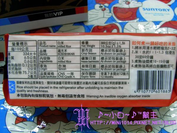 台灣之米-越光米