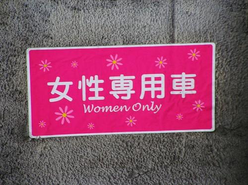 日本電車。女性專用車廂