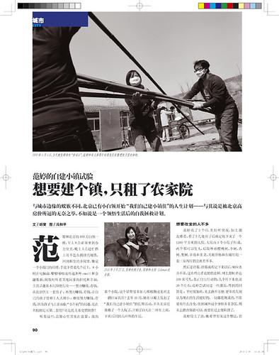 Article_NewsWeek_China_1