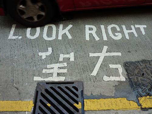 香港的。望左。望右。