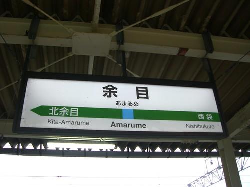 余目駅/Amarume Station