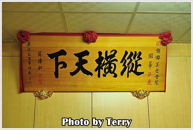 嘟嘟美食館 (4)
