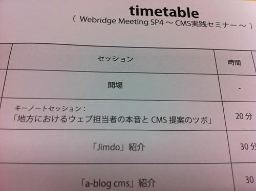 Webridge Meeting SP4 タイムテーブル