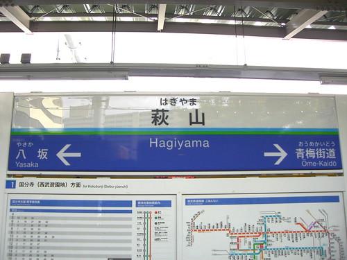 萩山駅/Hagiyama Station