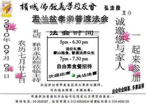 盂兰盆孝亲普度法会2010