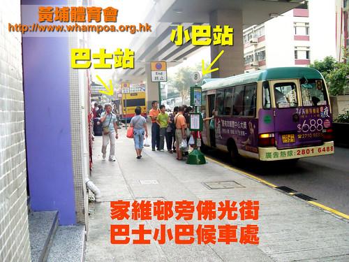 家維邨旁佛光街8號綠色小巴及巴士站