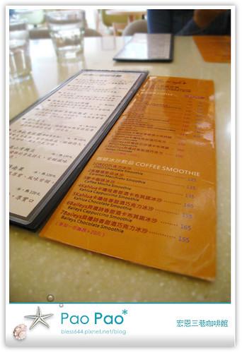 宏恩三巷咖啡館