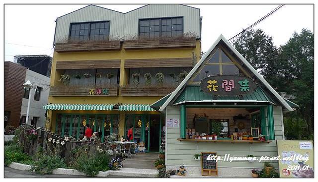 花間集&草莓文化館 (3)