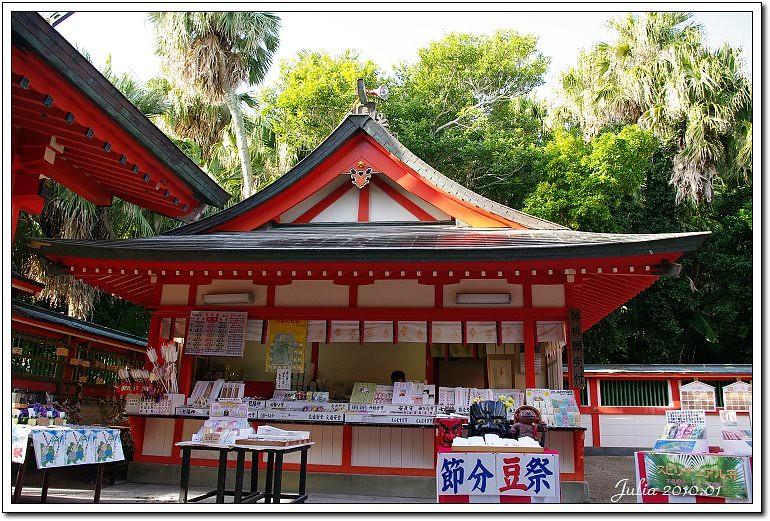 青島神社~ (27)