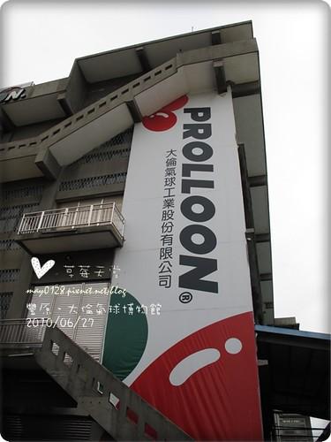 大侖汽球博物館12-2010.06.26