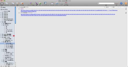 Inbox: amazon購入リスト