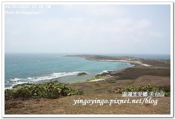 澎湖之旅_望安鄉(天台山)990425_I0262