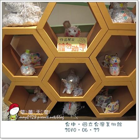 台中國美館39-2010.06.27
